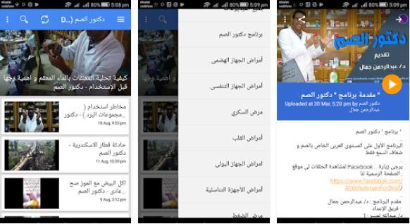 (لتك بالعربي).. مصري يعيد الحياة الطبيعية للصم في تطبيق جديد