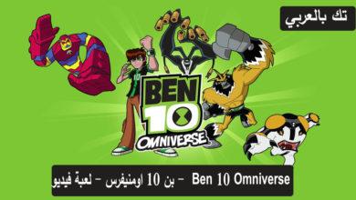 Photo of بن 10 اومنيفرس لعبة فيديو تحميل مباشر