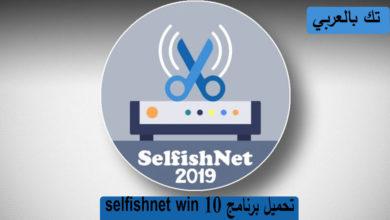 Photo of تحميل برنامج selfishnet win 10 برابط واحد مباشر مجاني لتقسيم الانترنت على المستخدمين