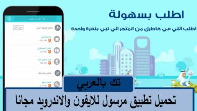 Photo of تحميل تطبيق مرسول للايفون والاندرويد مجانا برابط مباشر دون إعلانات