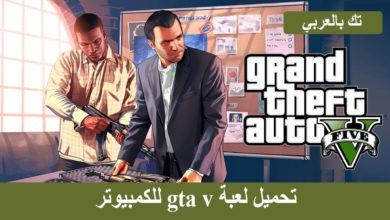 Photo of تحميل لعبة gta v للكمبيوتر من ميديا فاير مجانا