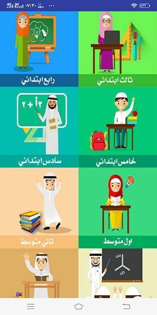تحميل تطبيق حلول للمناهج الدراسية 2019 2