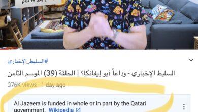 Photo of يوتيوب يضيف تنويه للقنوات التابعه و المموله من الحكومه القطريه من أجل الشفافيه